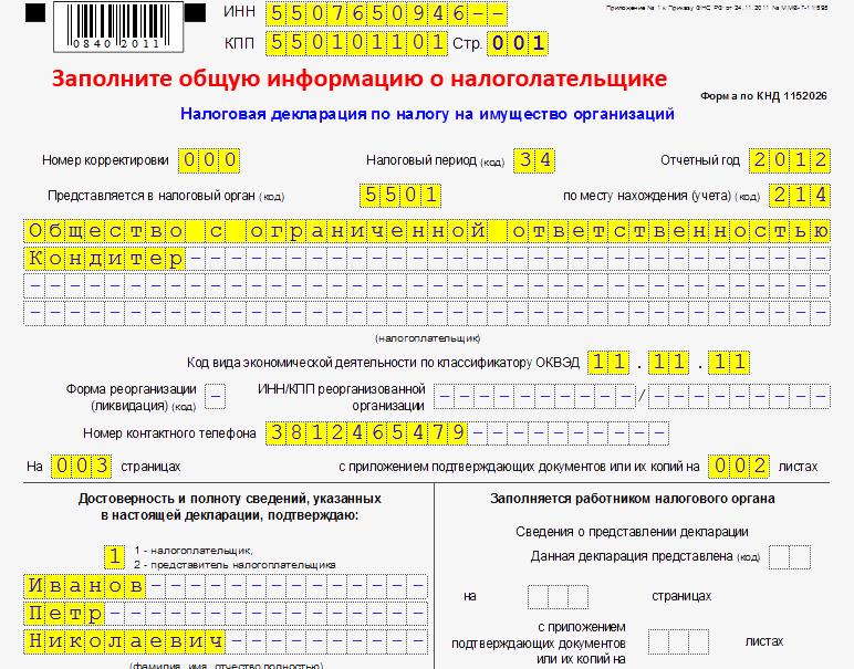 Инструкция Заполнения Декларации По Налогу На Имущество