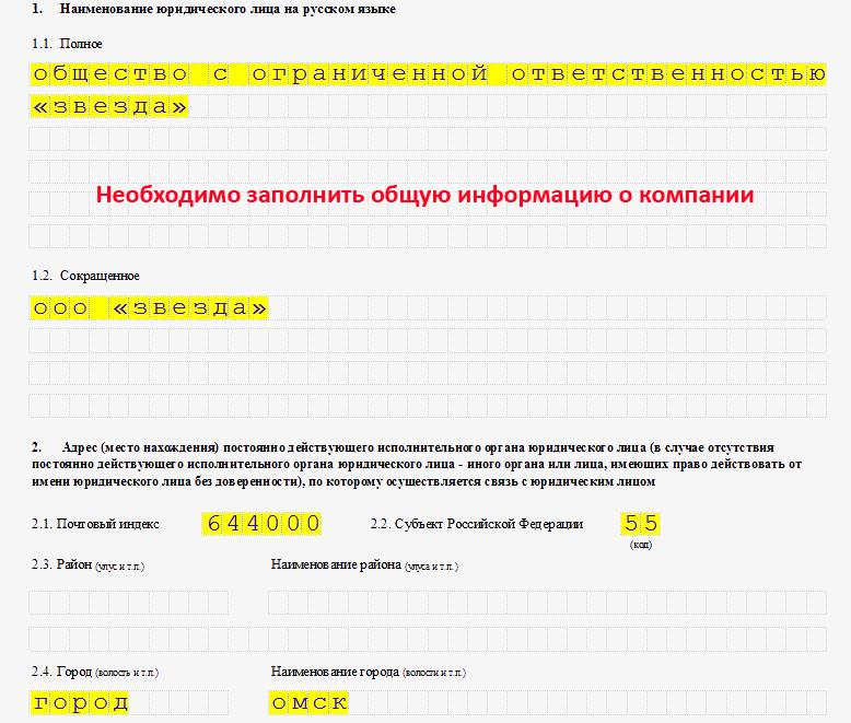 Образец заполнения заявления регистрации ооо (юридического лица). Форма Р11001