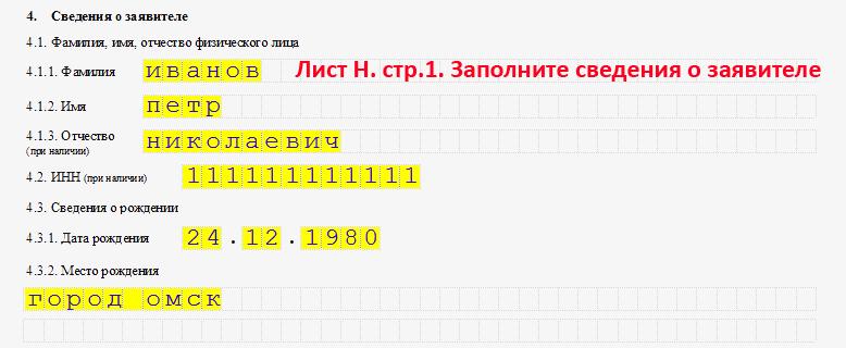 Заявление формы р14001 образец заполнения при выходе участника - 85