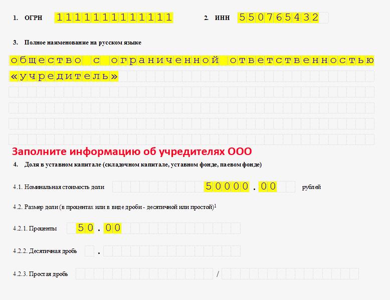 Заявление по форме р26001 бланк скачать - e1