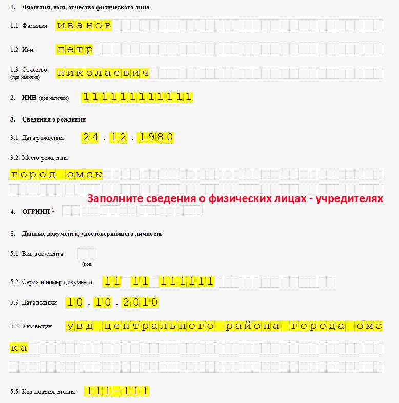Форма Р11001. Заявление о регистрации ООО (юридического лица).