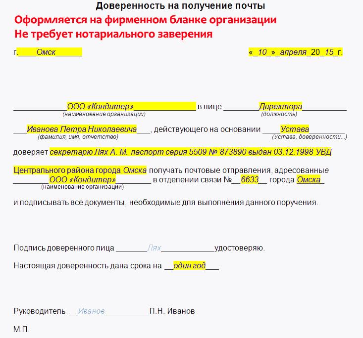 бланк доверенности украина 2016 скачать бесплатно - фото 10
