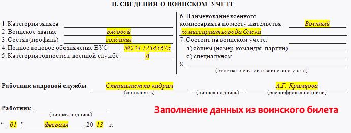 приложение 1 к личной карточке работника бланк скачать - фото 11