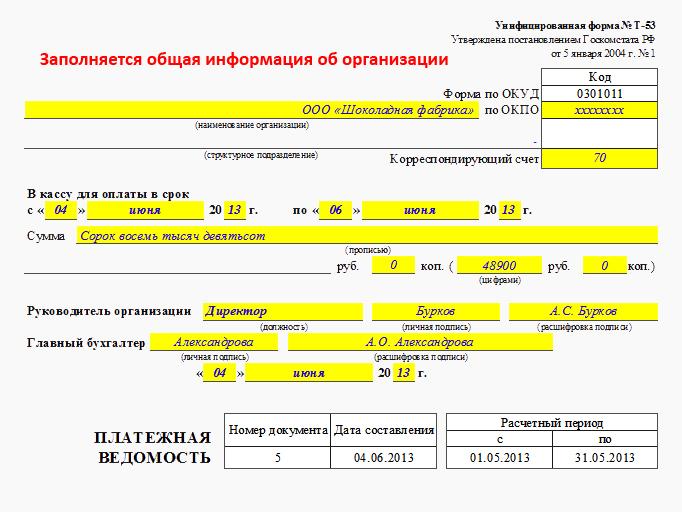 Правила заполнения платежной ведомости т-53 образец заполнения