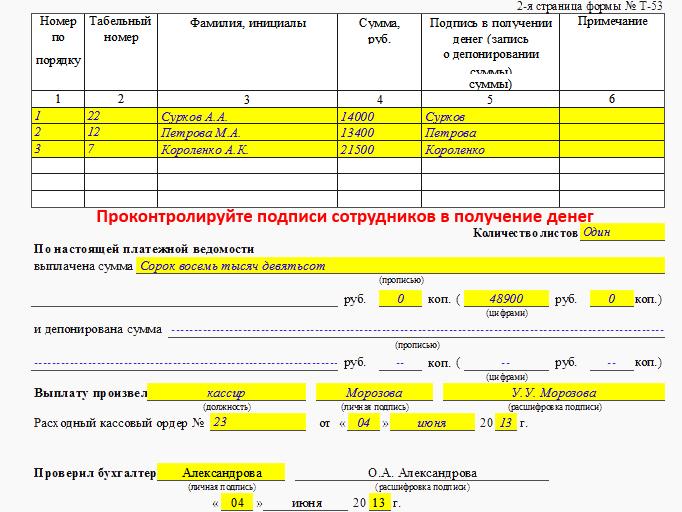 Правила Заполнения Платежной Ведомости Т-53 Образец Заполнения - фото 3