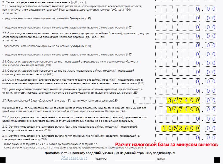 Заполнение налоговой декларации по имущественному вычету. Образец