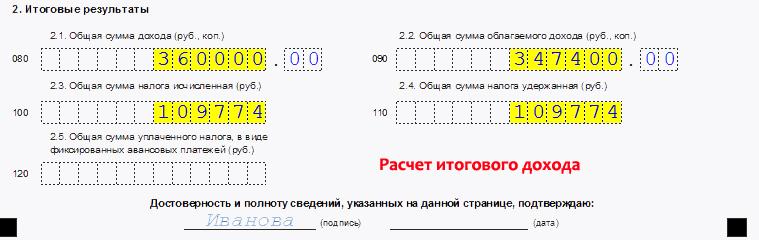 Заполнение 3-НДФЛ. Образец