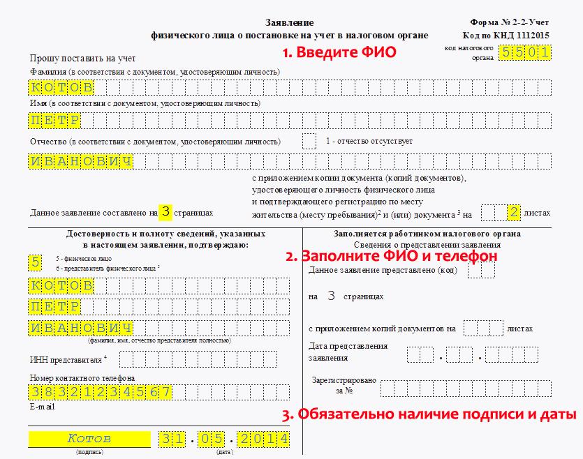 Заявление физического лица о постановке на учет в налоговом органе образец заполнения
