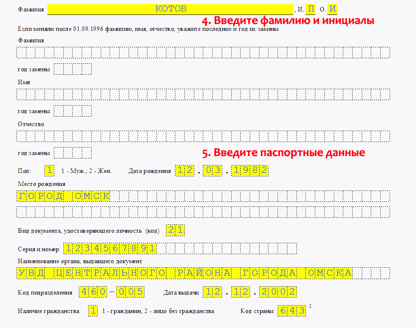 образец заполнения заявления на инн иностранца форма 2-2-учет