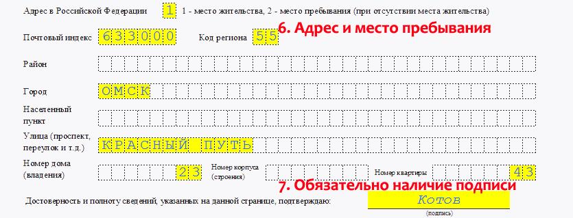 бланк заявления для получения инн иностранному гражданину образец - фото 5