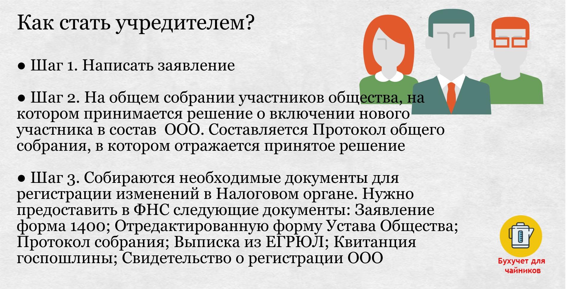 Как стать учредителем ООО. 3 Шага
