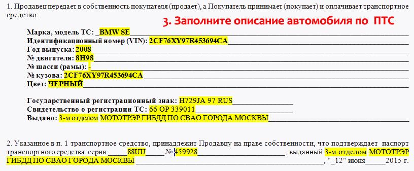 Договор купли продажи транспортного средства (автомобиля). Пример заполнения бланка