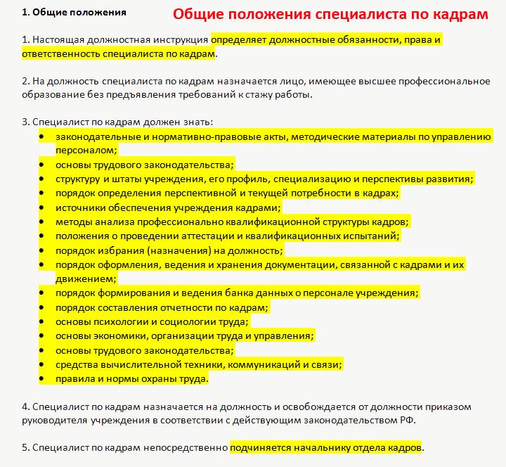 образец должностной инструкции специалиста по охране труда
