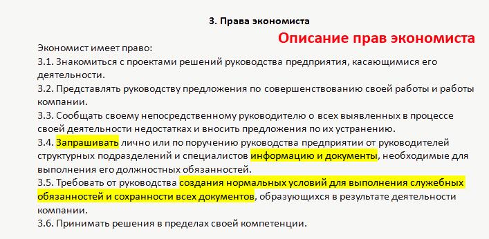 Должностная Инструкция Экономиста Образец 2016 - фото 6