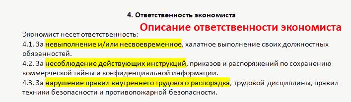 Должностная Инструкция Экономиста Образец 2016 - фото 9