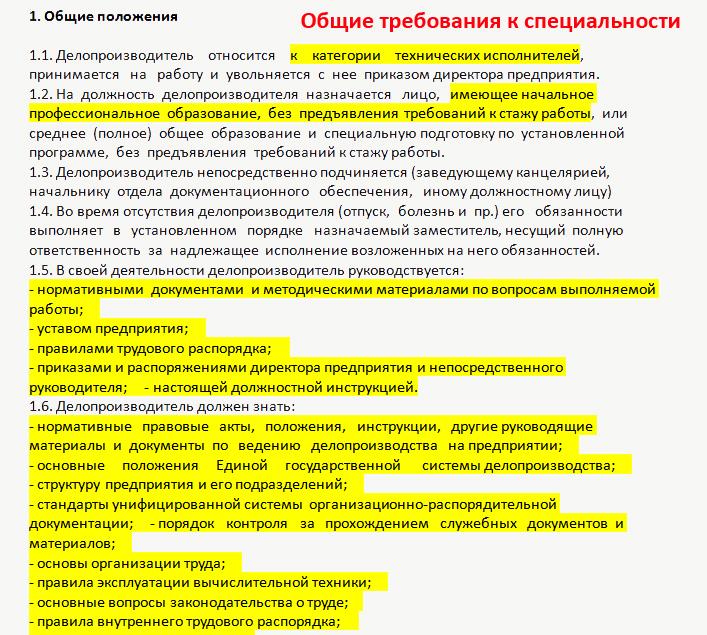 Должностная Инструкция Начальник A Отдел Кадров