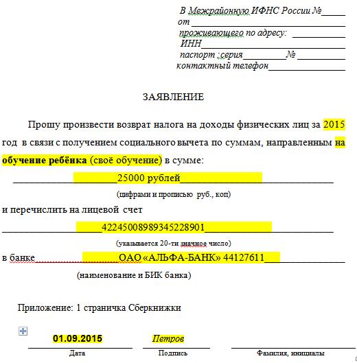 образец заполнения заявления на возврат ндфл при покупке квартиры 2016 - фото 5