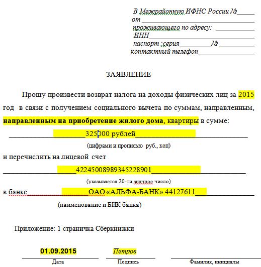 Налоговая заявление р14001 пример - 89