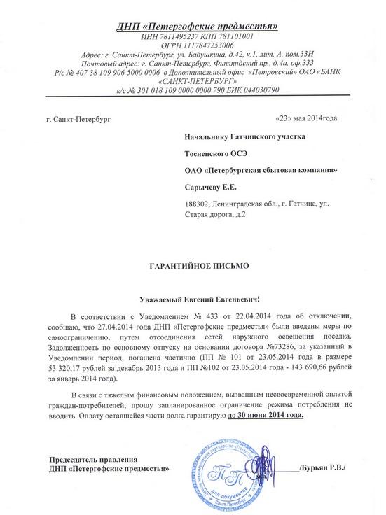 Письмо об уплате пени по договору образец