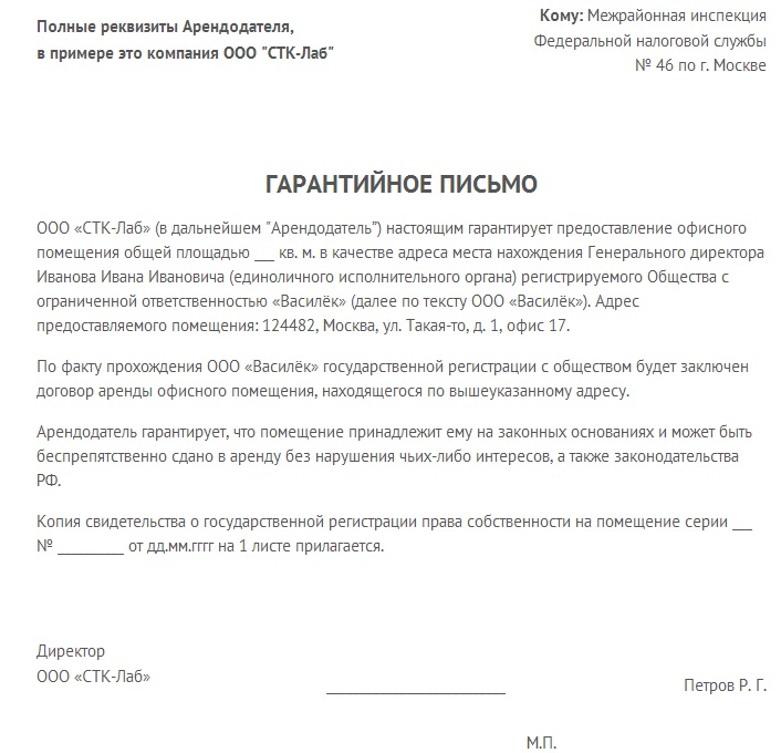 образец гарантийного письма на предоставление юр адреса img-1