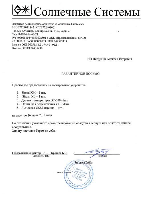 образец гарантийного письма на оплату счета - фото 2
