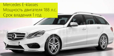 Пример расчета транспортного налога для Mercedes