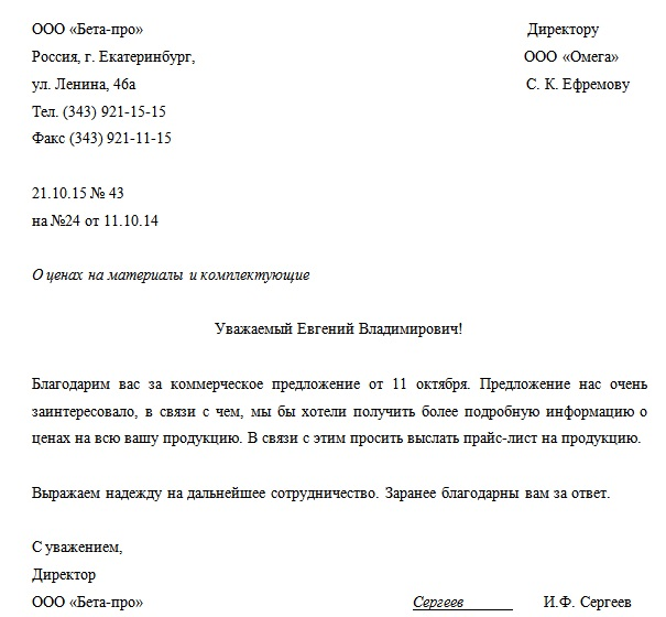 Официальный запрос на предоставление информации образец
