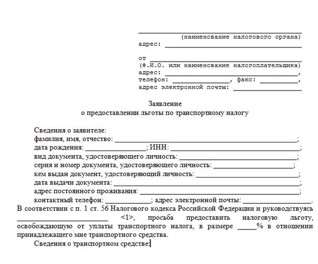 Транспортная карта для пенсионеров москва