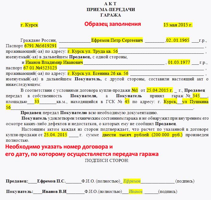 образец акта приема передачи оборудования по договору купли-продажи - фото 8