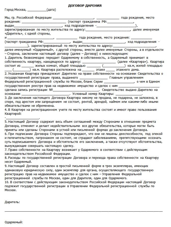 Образцы Договора Дарения Доли Квартиры - фото 9
