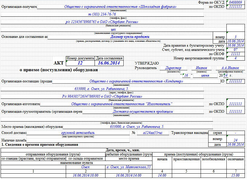 Образец заполнения Акта о примере-поступлении оборудования (страница 1)