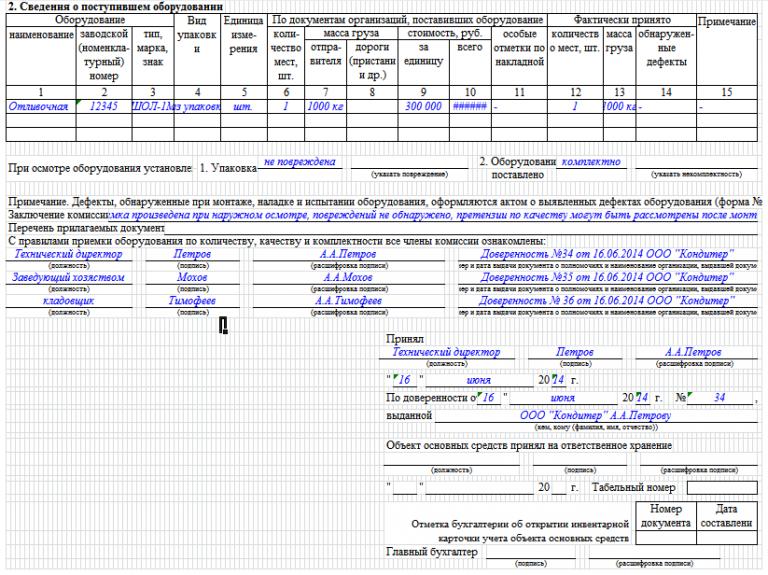 Программа Для Заполнения Формы 13001 Для Налоговой В Экселе