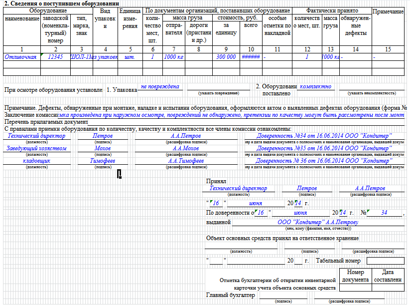 Образец заполнения Акта о примере-поступлении оборудования (страница 2)