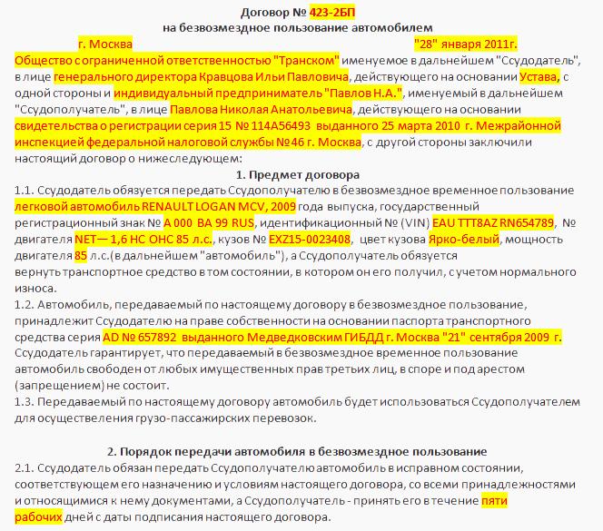 Договор Безвозмездного Пользования Жилым Помещением Образец 2016 Года - фото 5