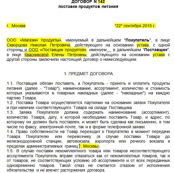 договор на поставку гсм образец 2015