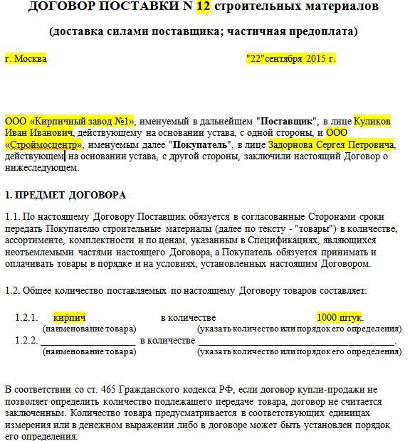 Договор поставки строительных материалов образец 2015