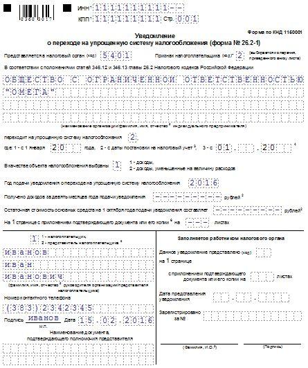 уведомление о упрощенной системе налогообложения образец