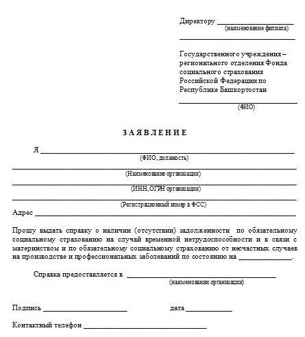 Запрос В Фсс Об Отсутствии Задолженности Образец - фото 7