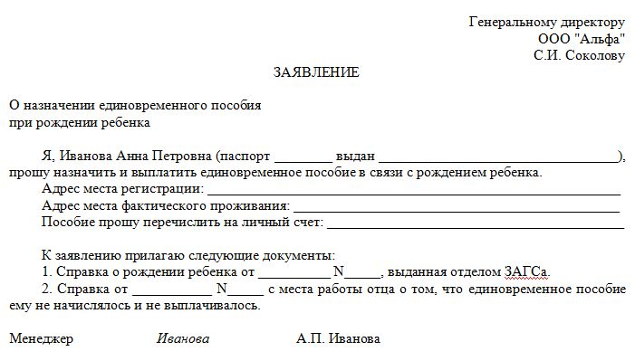 заявление на губернаторские выплаты образец