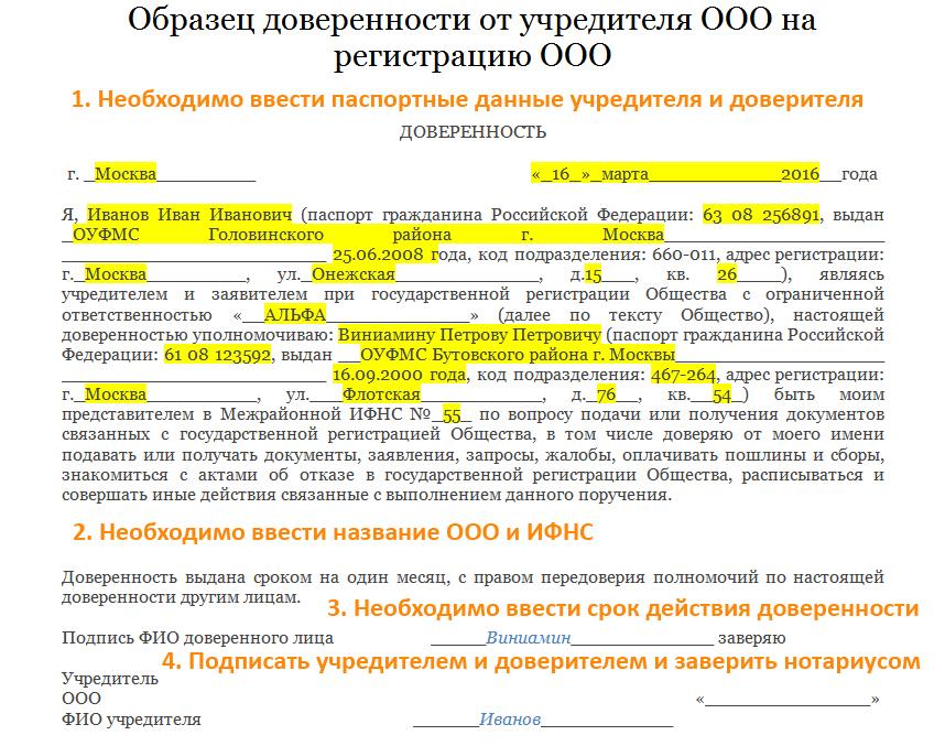 Регистрация ООО по доверенности пошаговая инструкция