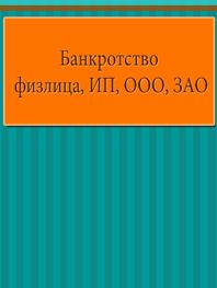 Банкротство физического лица, ИП, ООО, ЗАО