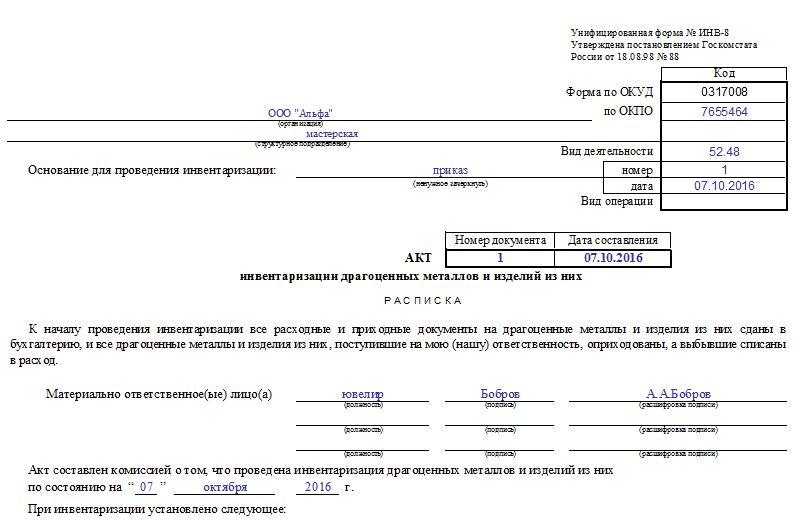 Заполнение первой страницы ИНВ-8