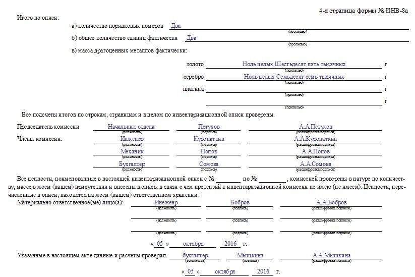 Последняя страница ИНВ-8а