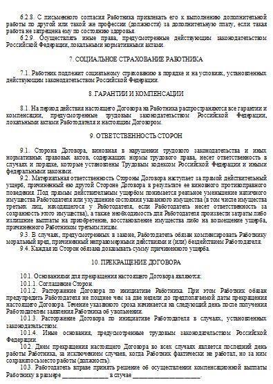 Срочный трудовой договор с инвалидом документы для кредита Ленинградское шоссе