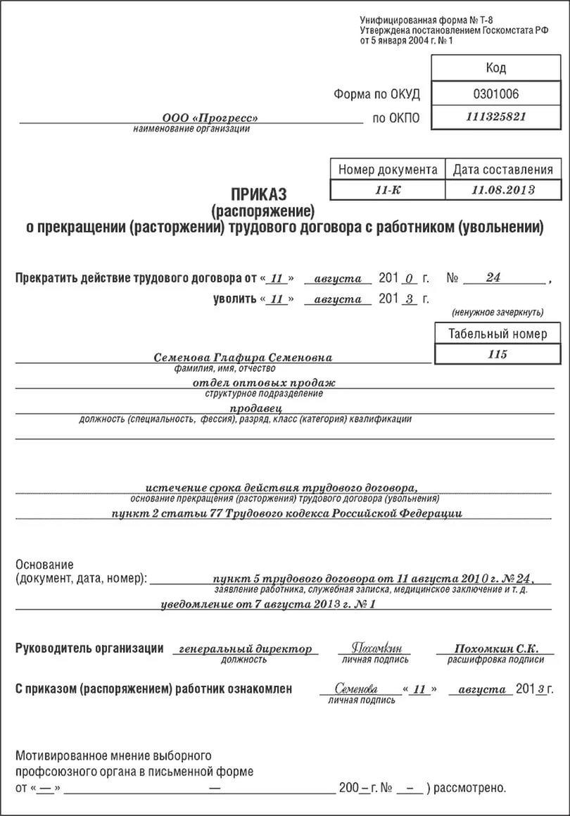 Срочный трудовой договор расторжение пакет документов для получения кредита Римского-Корсакова улица