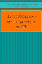 Налогообложение и бухгалтерский учет на УСН