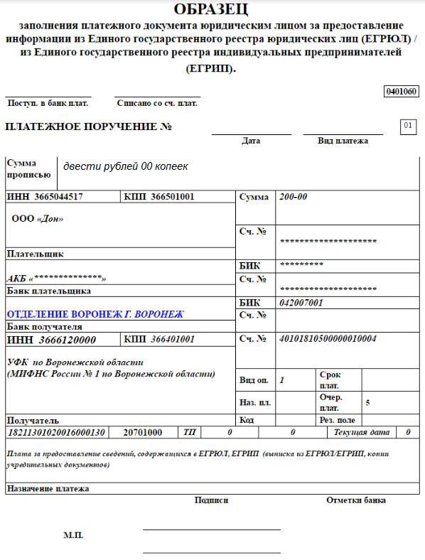 новую Образец заполнения платежки на уплату патента ип в москве Странно то