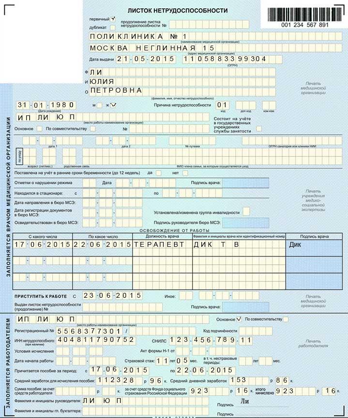 Пример заполненного больничного листа