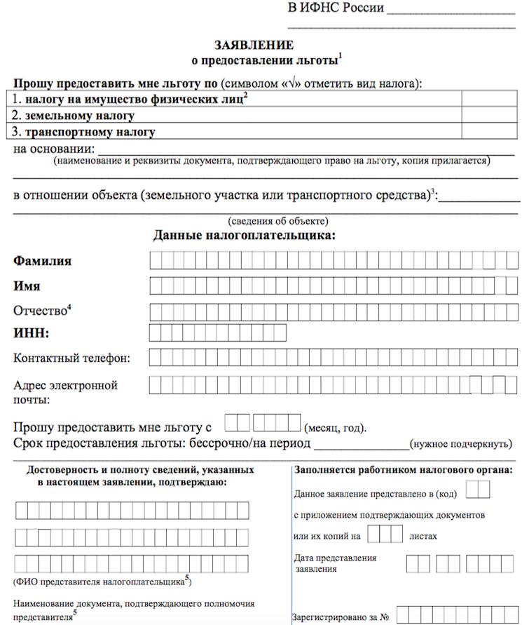 Жилищный кодекс РФ 2018. Последняя редакция с действующими