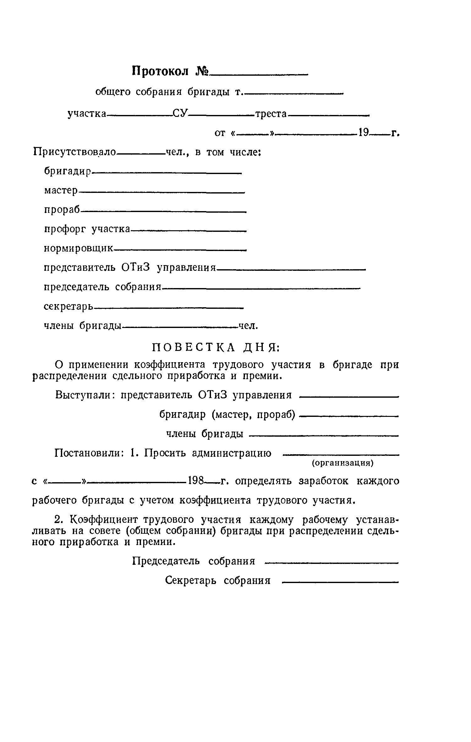 Протокол собрания о применении коэффициента